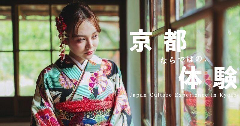 【最新版!京都ならではの体験はコレ】日本文化体験・和菓子作りなど魅力ある体験人気ランキング