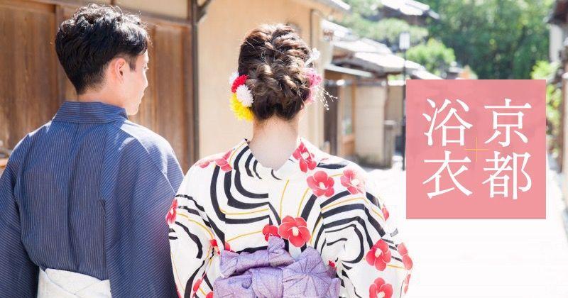 京都・浴衣レンタル│カップルや女子旅に!人気着物レンタルショップのおすすめプラン特集
