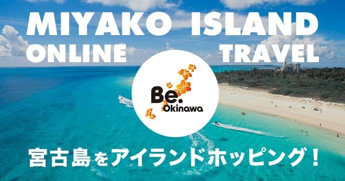 [10/9 (Sat) 10/16 (Sat) will be held! Free participation] MIYAKO ISLAND ONLINE TRAVEL-Island hopping on Miyakojima! ~