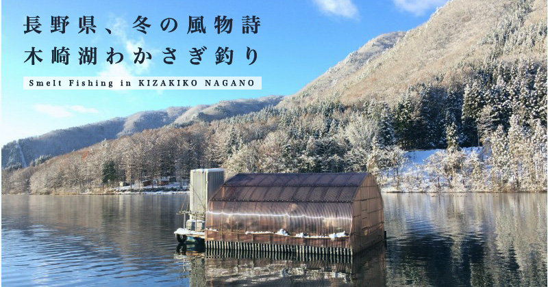 """""""[Nagano Prefecture Lake Kizaki (Kizaki)] winter of adult care leisure""""Smelt fishing""""large Special! """"Recommended experience tour Reservation reception"""" """""""