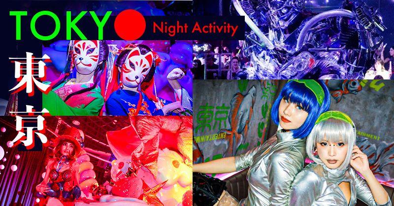 【東京夜遊びスポット】ショーやゲームなどのエンターテインメントからアウトドアアクティビティまで東京観光・デートにおすすめなナイトライフ体験プラン特集!《予約方法・営業時間・住所etc…》