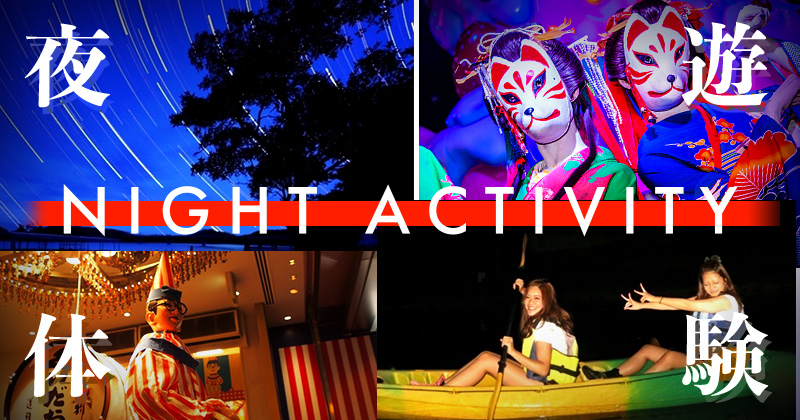 [Night Activity/Night tour] Sightseeing Spots to Enjoy Japanese Nights, Play and Experience, Nightlife Economy Spots