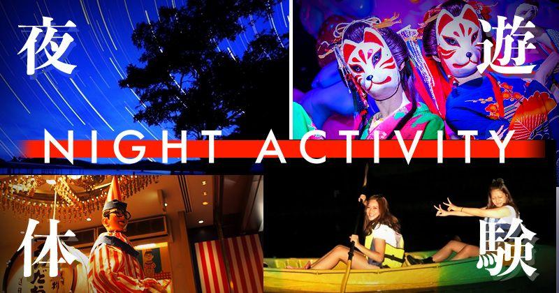 【ナイトアクティビティ・ナイトツアー】日本の夜を楽しむ観光スポット、遊びや体験、ナイトライフエコノミーなスポット