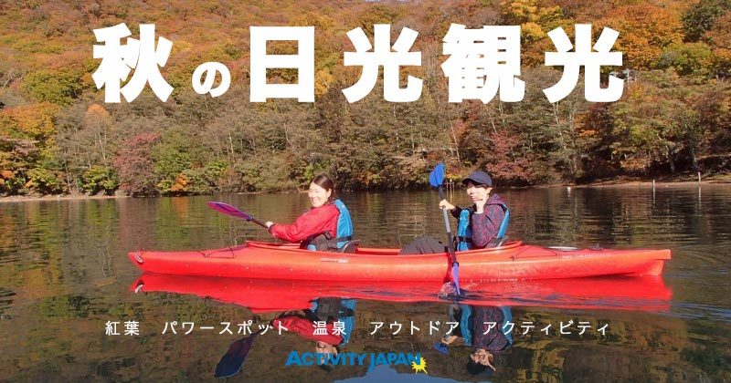 Autumn Nikko Sightseeing Special Feature on Autumn Leaves Leisure Activities from October to November