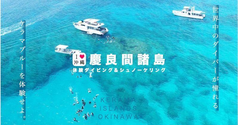 【沖縄・慶良間諸島】体験ダイビング・シュノーケリングで世界的マリンレジャースポットケラマブルーを満喫せよ!