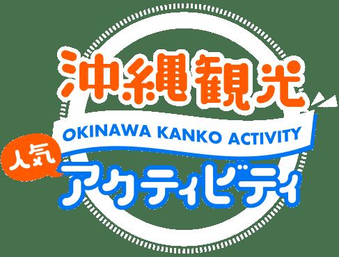 沖縄観光ロゴ