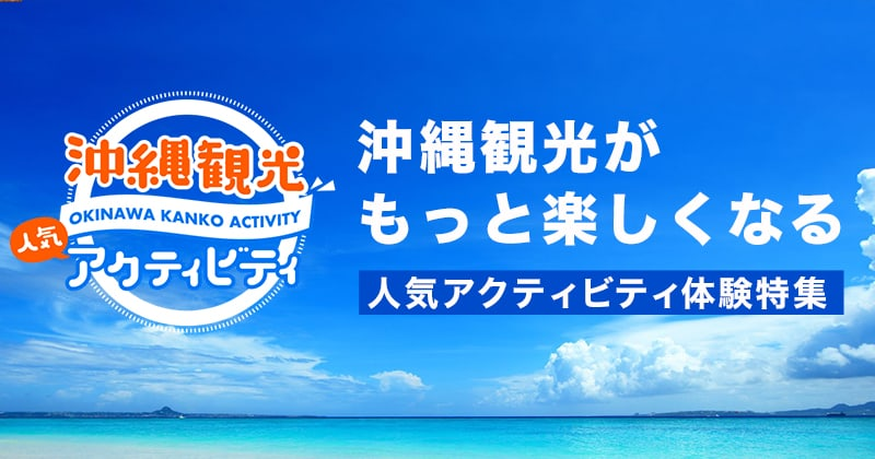 Okinawa recommended sightseeing spots & popular activity experience special feature