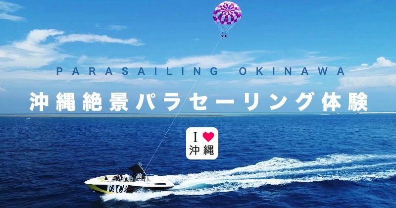 沖縄 パラセーリング │ 予約人気体験ツアー おすすめショップ情報
