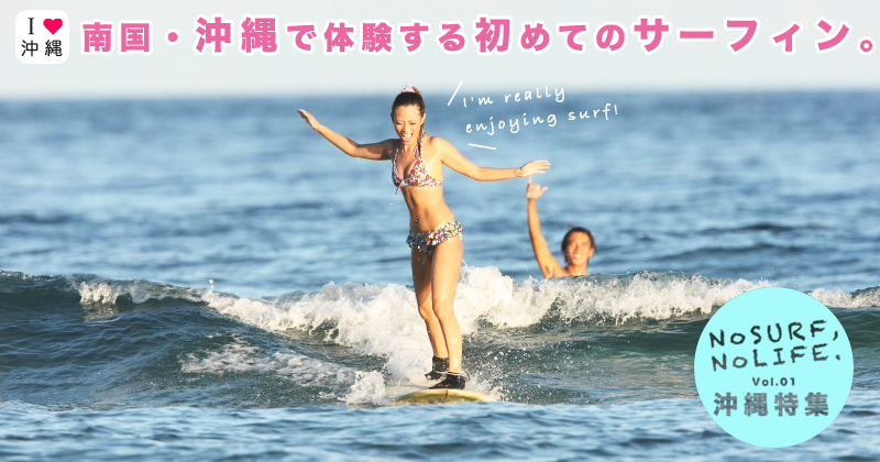 [Okinawa] Beginner recommended Surfing& popular spot! With guide Rental