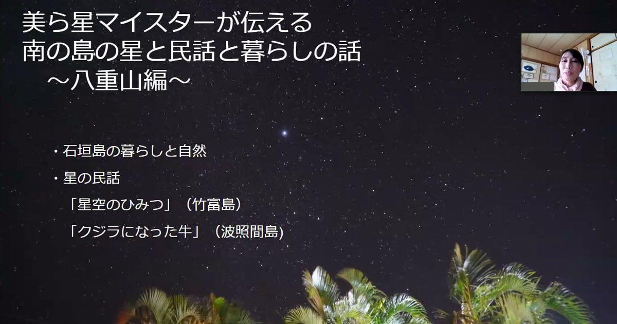 在線旅遊體驗報告沖繩/石垣島民間故事體驗由 Churaboshi Meister 講述