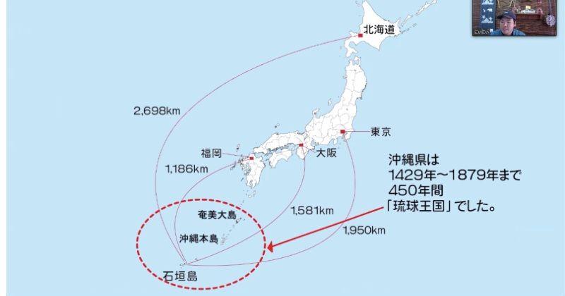 到沖繩石垣島,離我在東京石垣島宇瀧的家2000公里