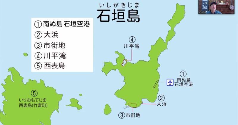 石垣島宇瀧 / 石垣島