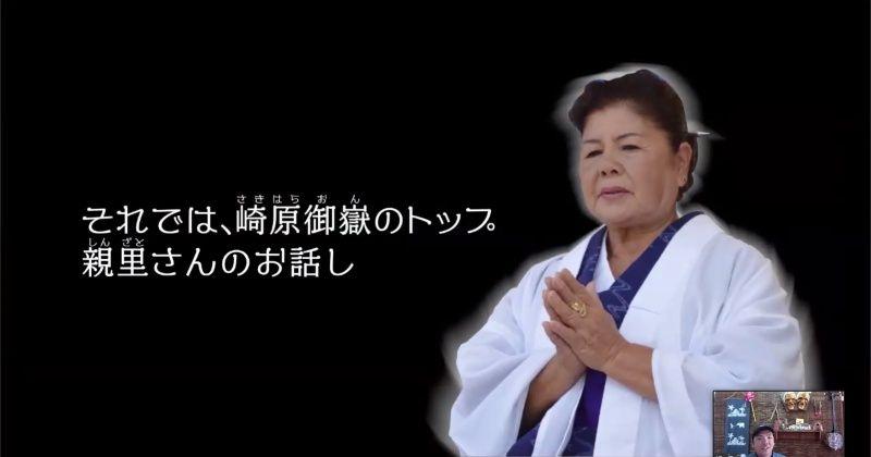 石垣宇瀧,因夢想的發表而成為「咲原宇瀧」老闆的女人 1