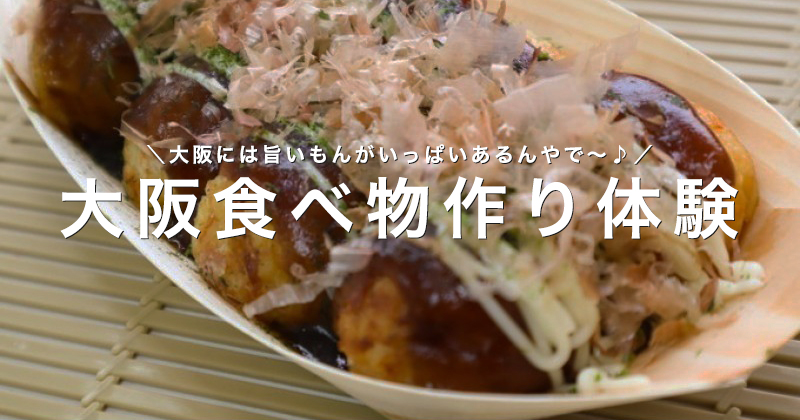 【大阪・食べ物作り体験】たこ焼き・お好み焼き・そば打ち・和菓子・お寿司etc…くいだおれの街大阪の食文化を体験できるお店・ショップ・教室《人気・おすすめプラン》