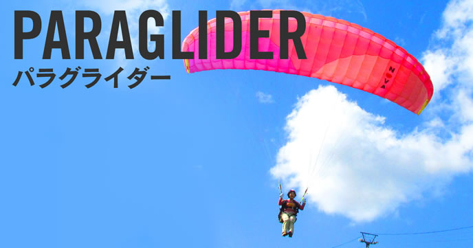 Let's enjoy a superb view with a paraglider