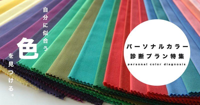 【東京都内・パーソナルカラー診断】自分に似合う色を知る!大人気プランコース内容&おすすめショップ情報