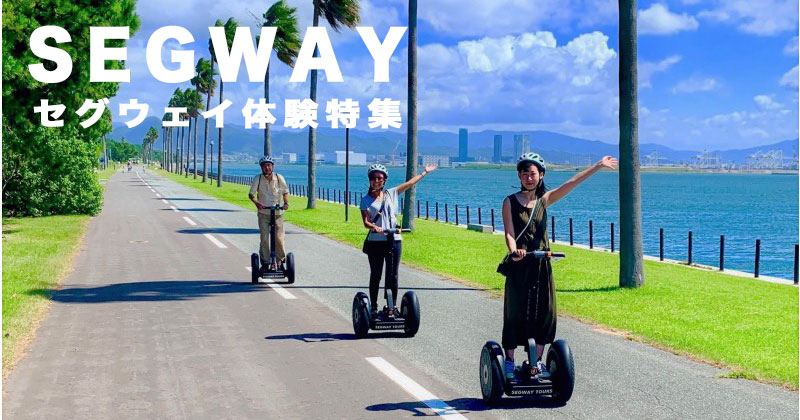 Segway experience │ Do you need a license? Can you run on public roads? National version reservation popular tour plan ranking