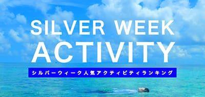 2021年シルバーウィークカレンダーと人気のレジャー・アクティビティツアーを発表