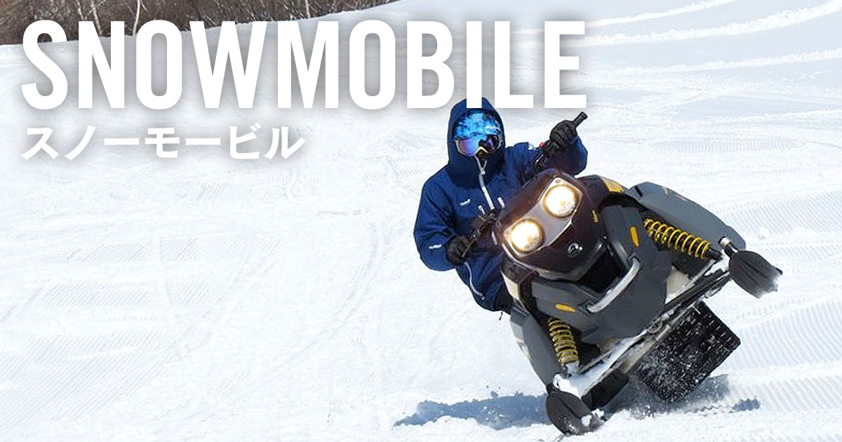 "【Snowmobile Experience Reservation】 You can drive without a license! Hokkaido · Nagano · Niigata etc. Winter Popular Leisure ""Snowmobile"" Traveling Tour Experience Tour Special Feature"
