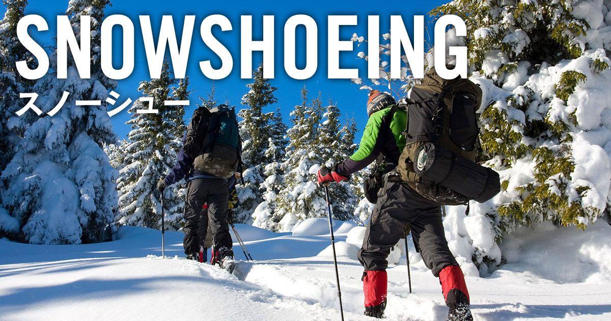 ニセコの大自然の中でスノーシューを楽しめるお勧めスポット