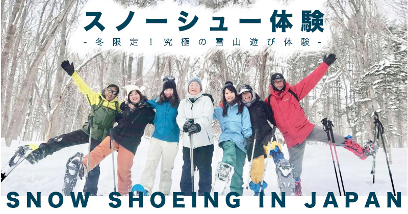 【スノーシュー体験】究極の雪山遊び!2020年シーズン全国版人気ツアーランキング&おすすめショップ情報