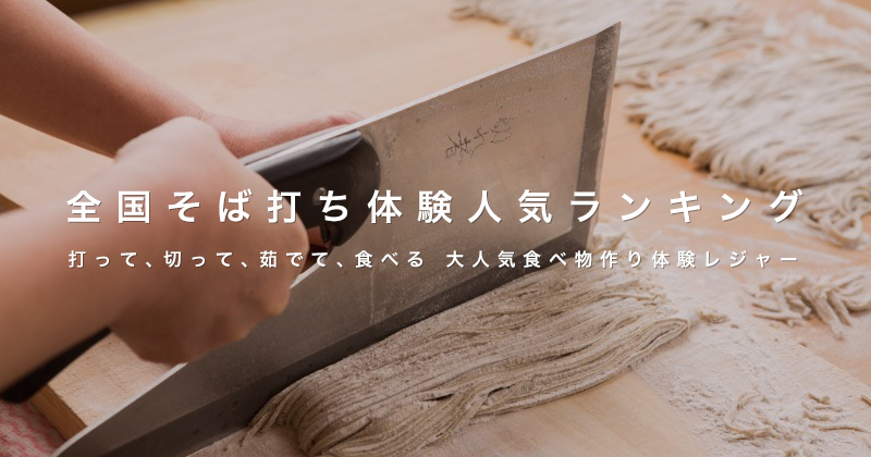 """""""【 Japan soba noodle experience】 Make authentic authentic soba! Hit, cut, boil, eat"""" Popularity experience plan ranking """""""""""