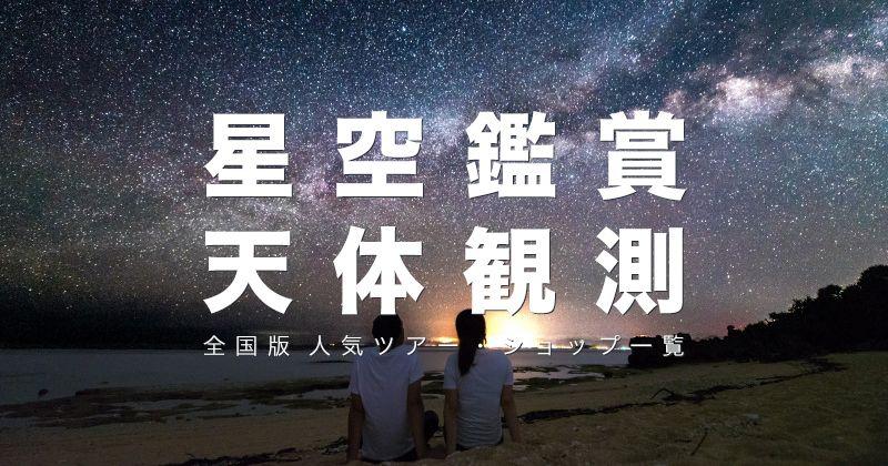 """【 Japan version】 Let's go to see the sky full of stars! Starry sky appreciation · Astronomical observation Popular tour · Shop list │ Ishigaki Island · Miyakojima · Okinawa main island · Hokkaido · Kanto · Kansai · Kyushu etc etc ..."""