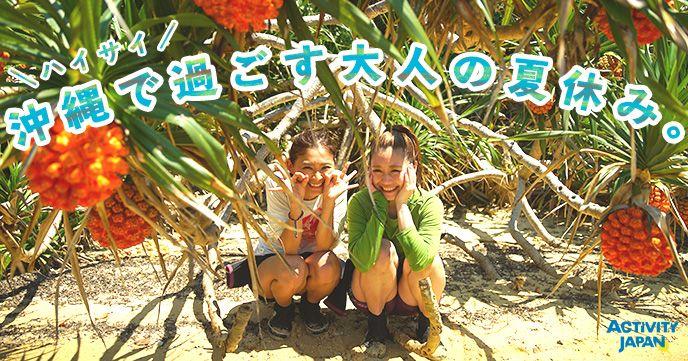 Adult summer vacation enjoying Okinawa activities 2017
