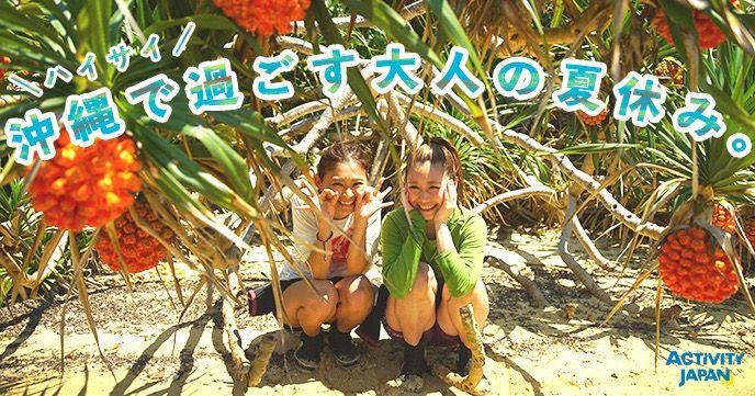 沖縄アクティビティを楽しむ大人の夏休み2017