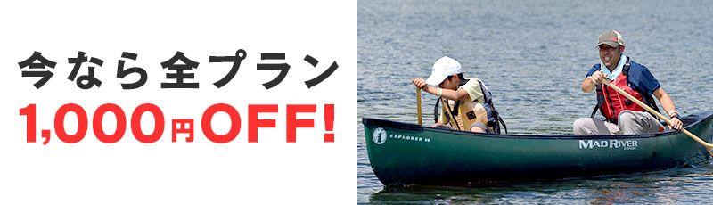 関東で楽しめるカヌー