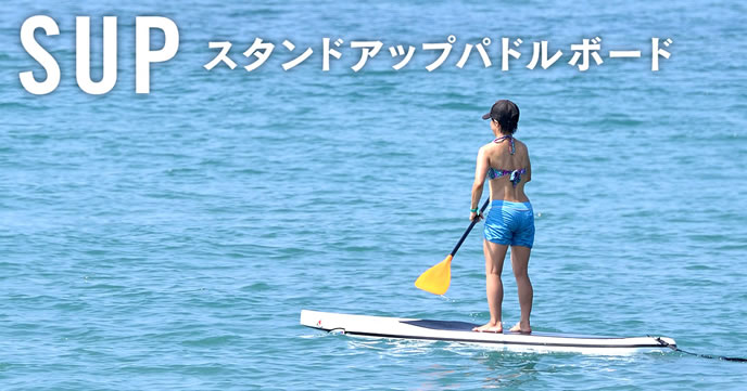 Enjoy stand-up paddle board (SUP) in the ocean