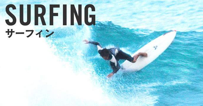 九州のサーフポイントでサーフィン