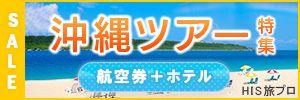 沖縄旅行・沖縄ツアーが安い!