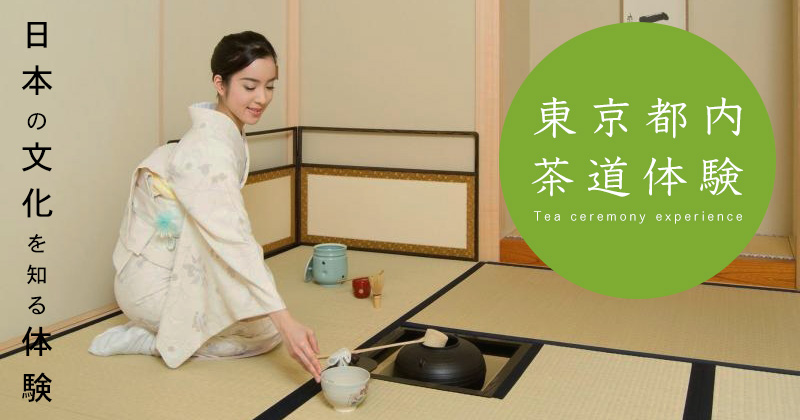 "[East Kyoto in-tea ceremony]2020 the latest version! A thorough guide on recommended plan information to enjoy Japanese traditional culture ""tea ceremony"""