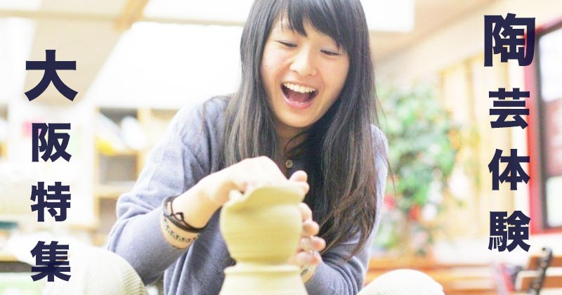 """【 Osaka · Ceramics Experience】 Electric Roller and Hand Bend, Coloring / Painting etc ... King of """"Making Experience""""! Introduction of popular plans, recommendation shops, classrooms, workshops thoroughly! """" Reservation reception """""""