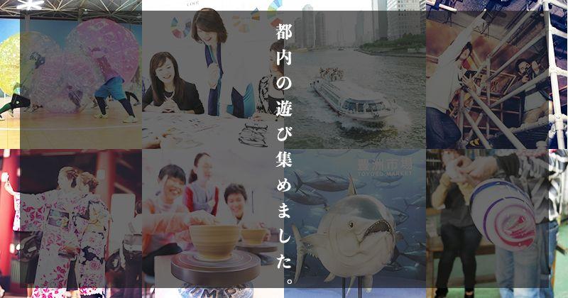 東京都内レジャースポット│少し変わった観光・遊びを楽しもう!