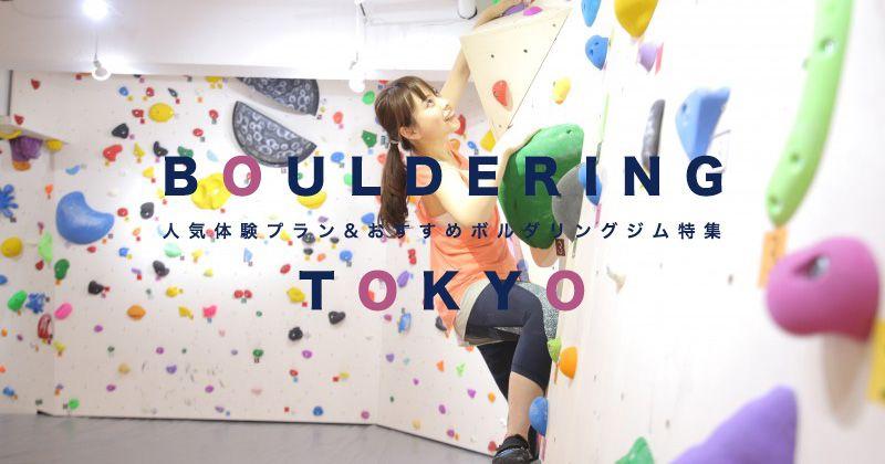 東京都内ボルダリング 初心者におすすめなクライミングジム 人気ランキングTOP10