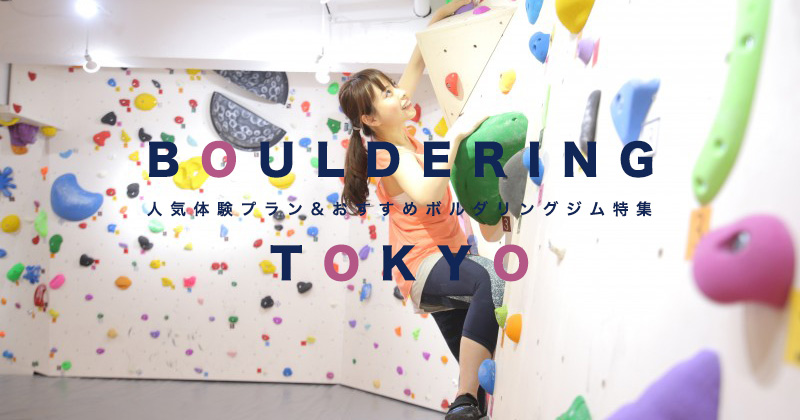 """【east Kyoto Inside Bouldering Gym] Popular experience plan ranking & recommended shop information << advance Reservation reception"""""
