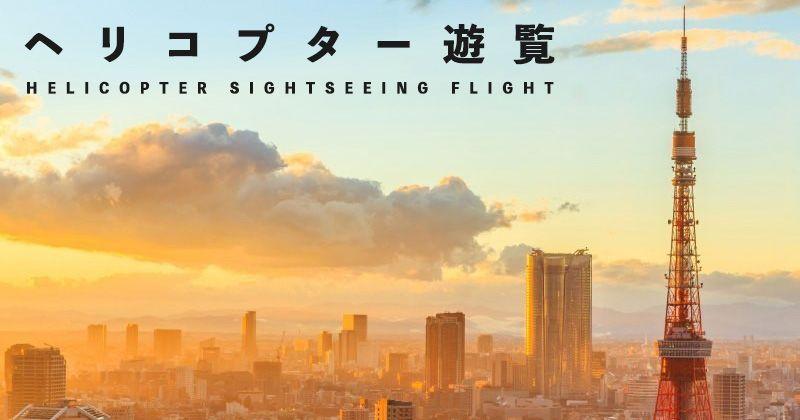 【東京・ヘリコプター遊覧】大都会の夜景を空から楽しむ絶景クルージング!人気予約プランや料金は?