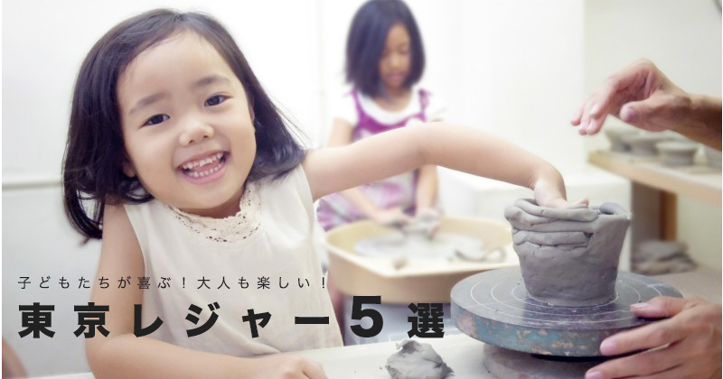 【2020年・東京遊び】大人も一緒に楽しめる!子どもが喜ぶ体験レジャー・アミューズメント施設5選!