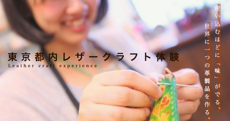 """""""[Tokyo Leather Craft Experience] Let's make one leather product in the world! Popular Plan & Recommended Experience Class Special"""""""