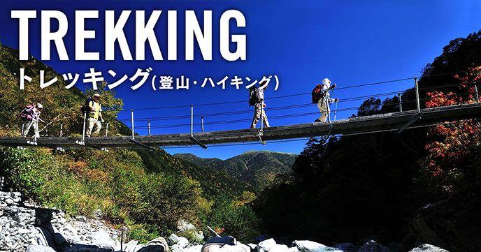 トレッキング・トレイル・登山のうち、関東で楽しむトレッキングについて