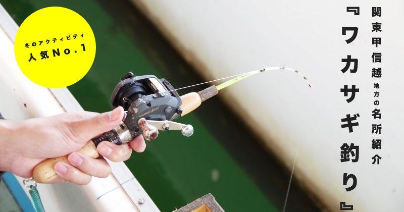 【ワカサギ釣り体験】冬遊びの大人気種目!関東・甲信越地方おすすめワカサギ釣りスポット3選!