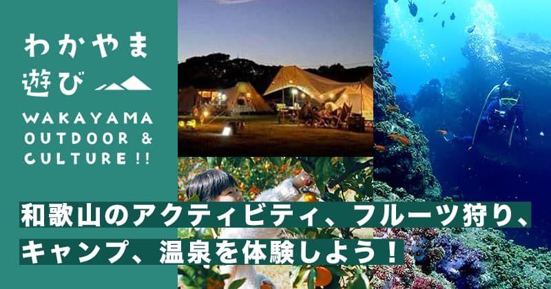 와카야마 놀이 | 와카야마의 사계절의 활동, 과일 따기, 캠프, 온천을 체험하자!