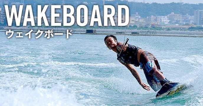 初めての方でも安心して楽しめる浜名湖で体験ウェイクボード