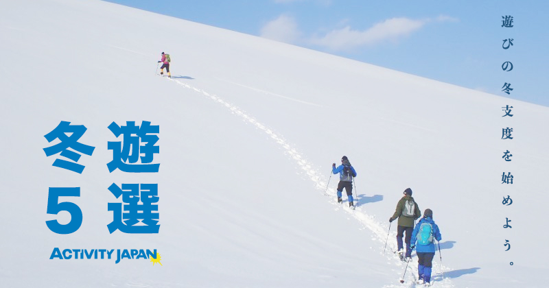 [For winter play / travel] 5 recommended outdoor activities / experience leisure activities that children and adults can enjoy