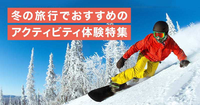 Recommended for winter trips! Special feature on play / activity experience unique to winter