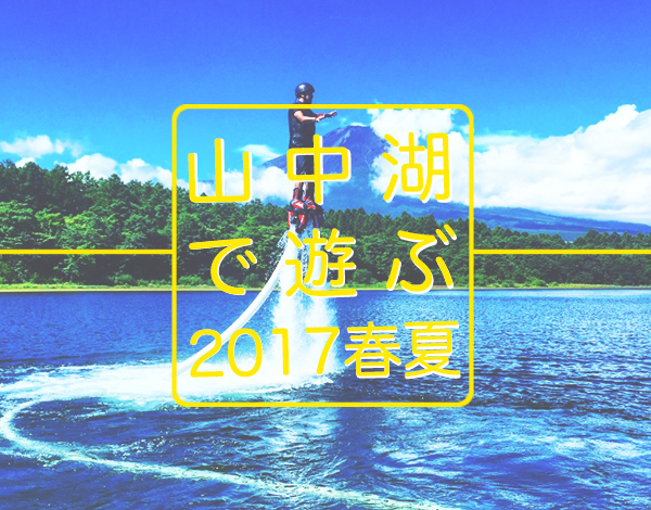 山中湖 レジャー