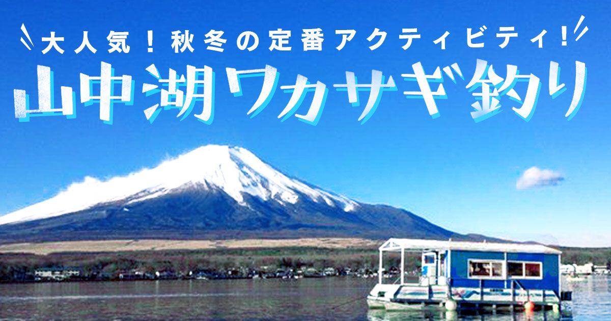 山中湖ワカサギ釣り 貸切ボート・乗合ドーム船人気ランキング