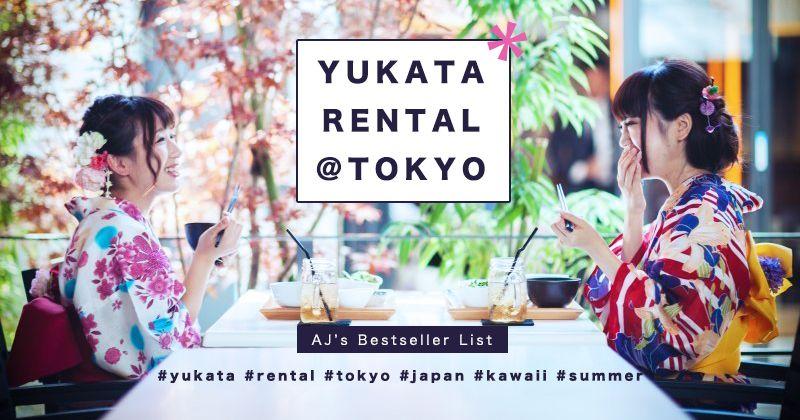 東京都内・23区|浴衣レンタル・着付けセットの格安おすすめ・人気プランで観光散策や花火大会・夏祭りを満喫!